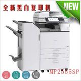 全新黑白数码复印机一体机出租理光MP2555SP